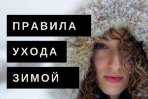 Правильные советы по уходу за кожей лица зимой