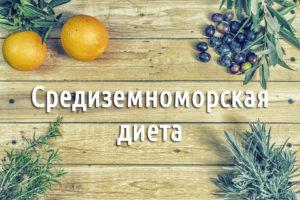 Средиземноморская диета: продукты питания