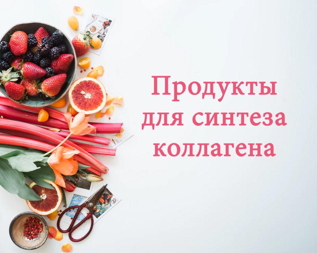где содержится коллаген в продуктах