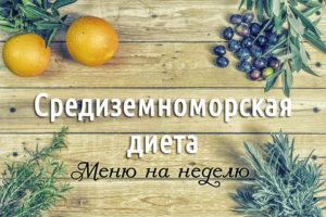Средиземноморская диета – меню на неделю