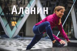 Аланин – действие на организм