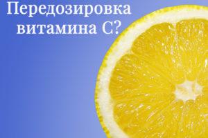 Передозировка витамина С – симптомы, последствия, что делать