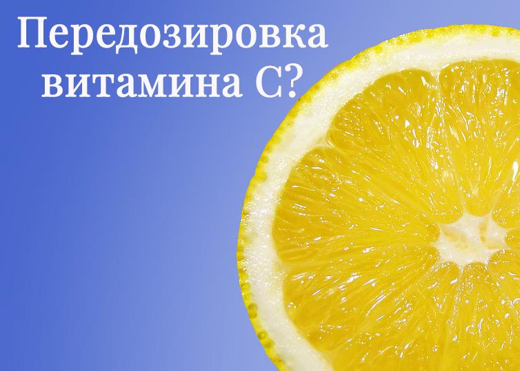 передозировка витамина С симптомы