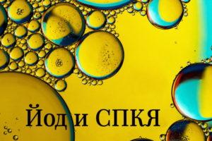 Йододефицит и синдром поликистозных яичников (СПКЯ)