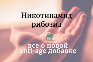Никотинамид рибозид - факты о новой антивозрастной добавке