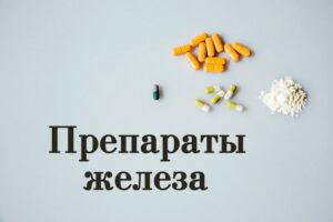 Препараты для повышения железа - кому пить, рекомендации по дозировке