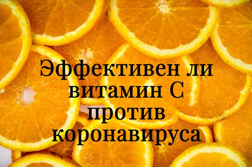 витамин С против коронавируса
