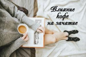 Кофе при планировании беременности – можно ли?