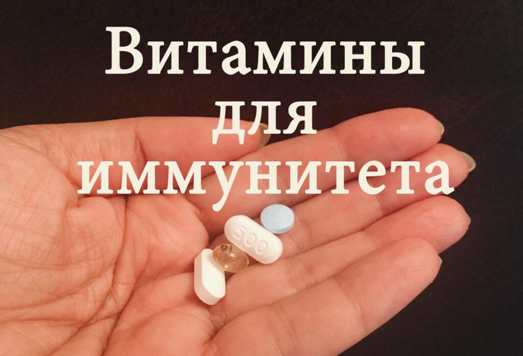 Витамины укрепляющие иммунную систему