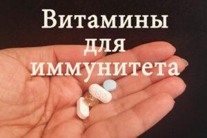 Витамины, укрепляющие иммунную систему