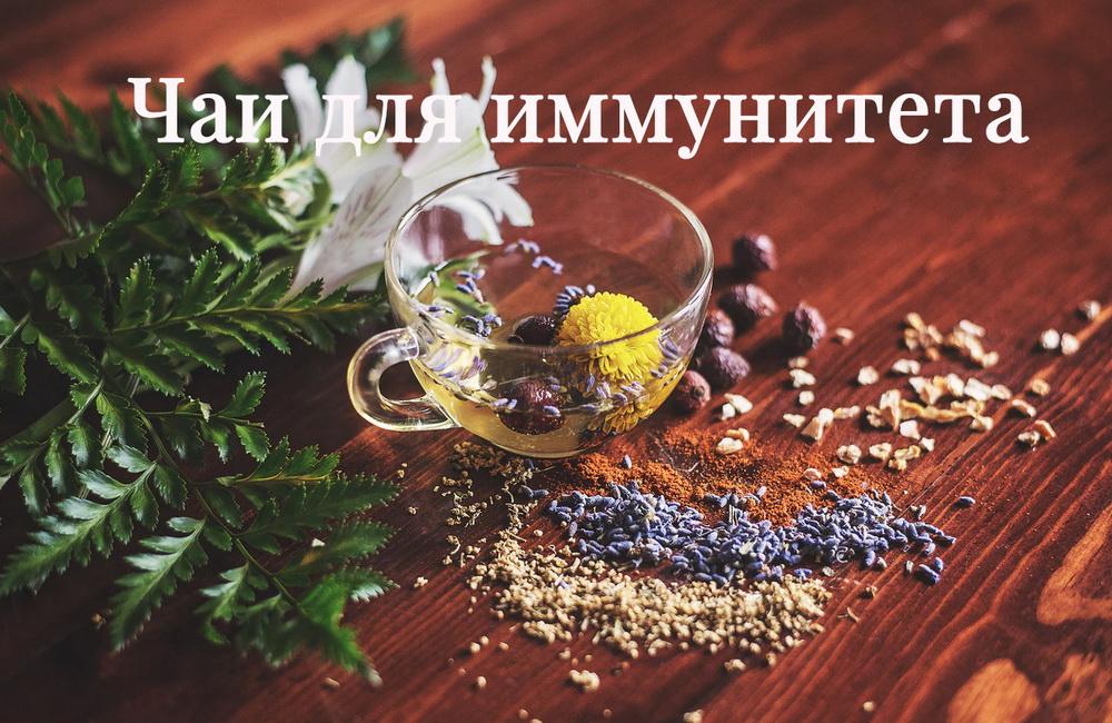 чаи для поднятия иммунитета