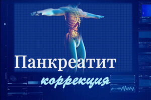 Панкреатит: лечение и питание, коррекция нутрицевтиками