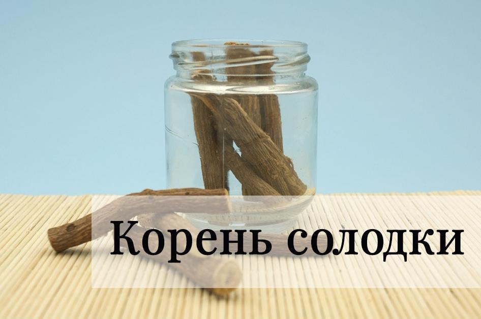 корень солодки полезные свойства и противопоказания