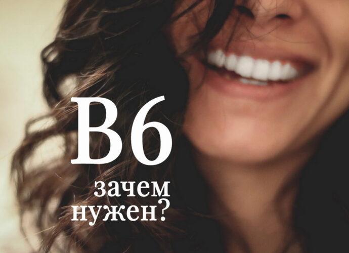 витамин в6 для женского организма
