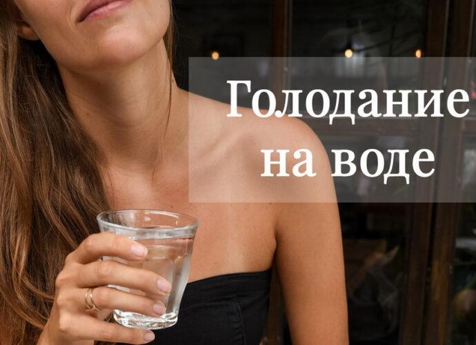 Польза голодания на воде для организма