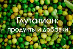 Глутатион: топ-9 продуктов и добавок для повышения