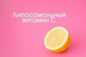 Липосомальный витамин С – правда ли, что усваивается лучше, чем другие добавки