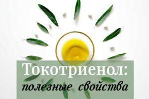 Токотриенол – витамин Е для здоровья мозга и сердца