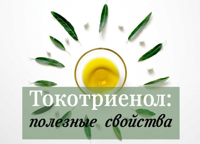 витамин токотриенол